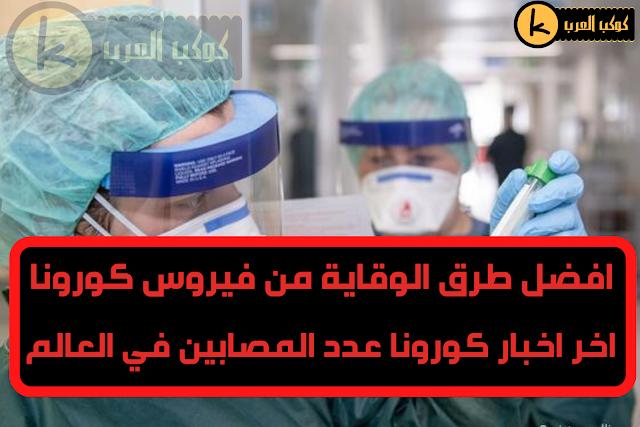 طرق الوقاية من فيروس كورونا نصائح من وزارة الصحة | اخر اخبار كورونا وعدد مصابين كورونا في العالم