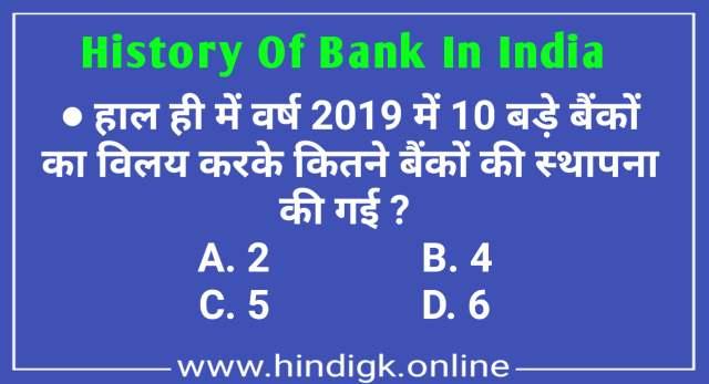 History of banks in india (भारत में बैंकों का इतिहास)