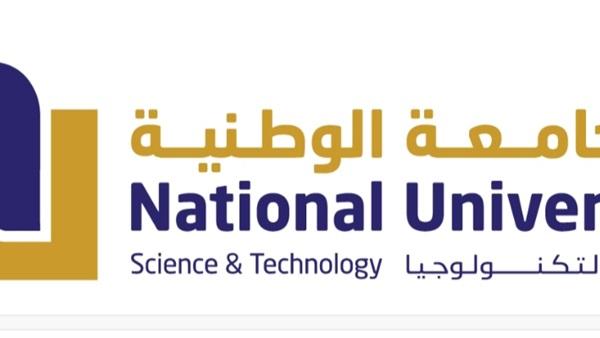 وظائف الجامعة الوطنية عمان