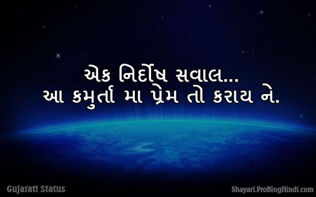 heart touching status in gujarati