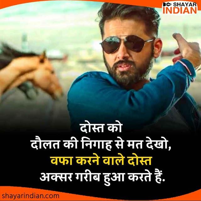 गरीब दोस्त पर शायरी - Garib Ki Dosti Status Shayari Quotes Image in hindi