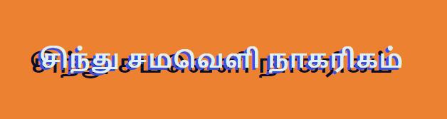 GS-18-INDUS VALLEY CIVILISATION - சிந்து சமவெளி நாகரிகம்