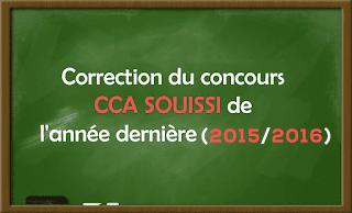 Correction de Concours Master Comptabilité Contrôle Audit (CCA) 2015-2016 - Fsjes Souissi