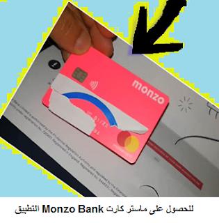 التطبيق Monzo Bank للحصول على ماستر كارت 2020