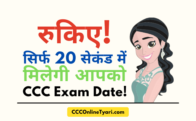 ccc online exam date 2021,  triple c exam date 2021,  nielit ccc exam date 2021,  ccc exam date 2021 august,  ccc exam date,  nielit exam date,  ccc exam date 2021,  nielit ccc exam date,  triple c exam date,  ccc 2021 exam date,  ccc exam date,  nielit exam date,