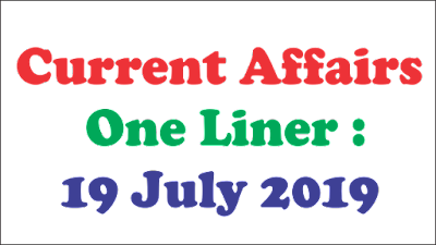 Current Affair One Liner : 19 July 2019