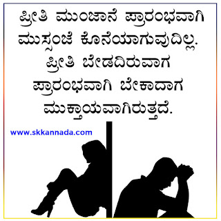 love Interesting Psychological Facts in Kannada