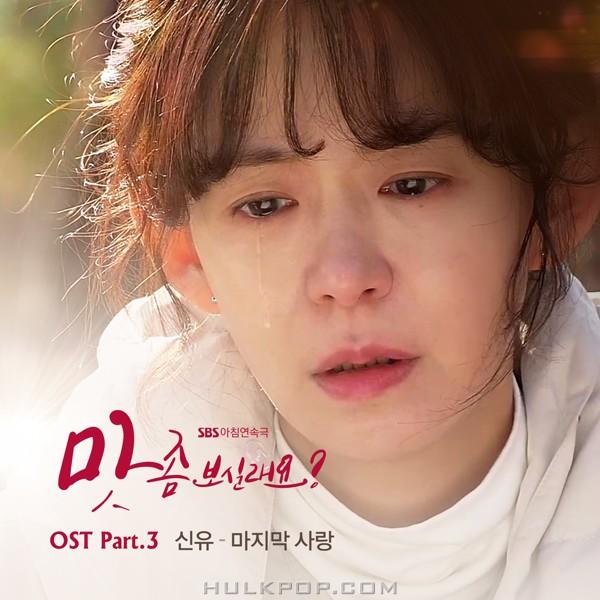 Shin Yu – Want A Taste? OST Part.3