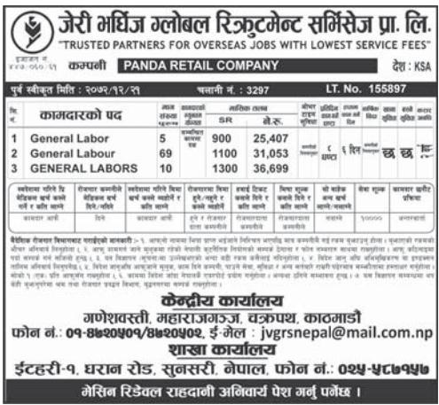 Jobs For Nepali In Saudi Arabia,  Salary -Rs.36,699/
