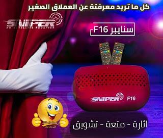 اللى فات سات SNIPER F16 افضل جهاز استقبال للقنوات فى الوطن العربي