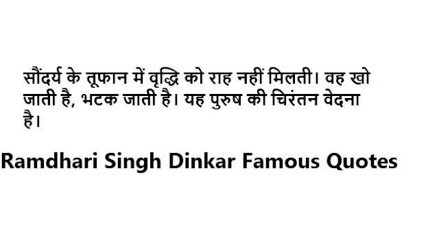 रामधारी सिंह 'दिनकर'  के 10 चुनिंदा कोट्स  Ramdhari Singh Dinkar Famous Quotes Collection