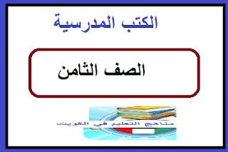 الكتب المدرسية للصف الثامن مناهج الكويت