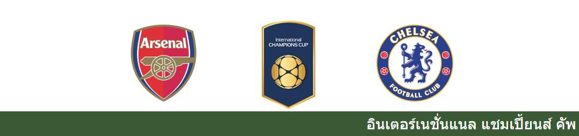 แทงบอล วิเคราะห์บอล ไอซีซี 2018 ระหว่าง อาร์เซน่อล vs เชลซี