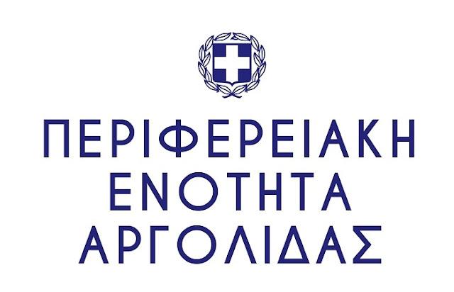 Προσλήψεις 4 Γεωπόνων στην Περιφερειακή Ενότητα Αργολίδας