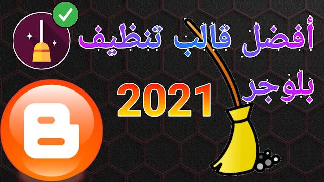 تحميل أفضل قالب تنظيف لمدونات بلوجر لعام 2021