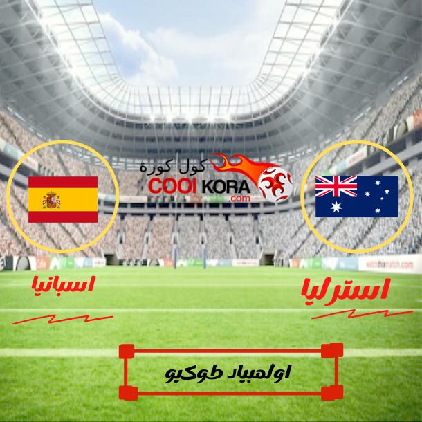 تقرير مباراة استراليا ضد  اسبانيا اولمبياد طوكيو 2020