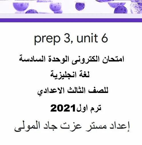 امتحان انجليزى ثالثة اعدادى الترم الأول 2021