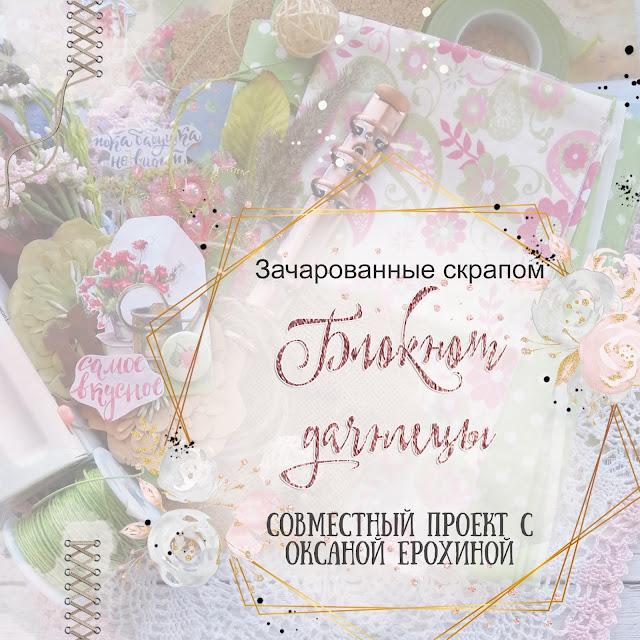 СП Блокнот дачницы с Оксаной Ерохиной 1 этап