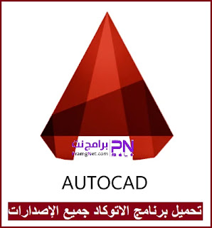 تحميل برنامج اوتوكاد مجانا