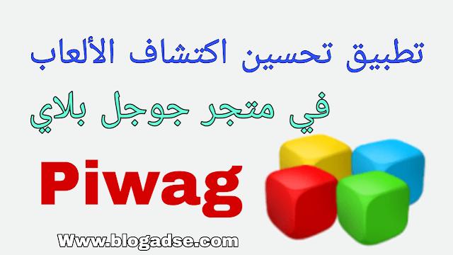 تطبيق Piwag