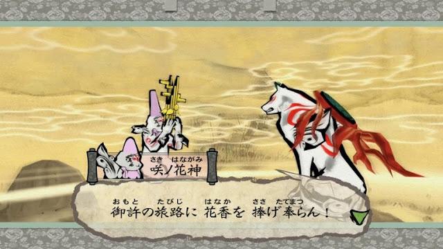 الكشف عن حزمة صور لنسخة الريماستر للعبة Okami HD