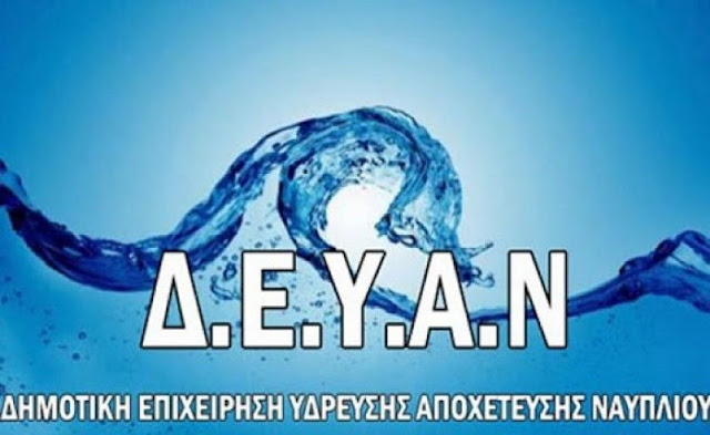 ΔΕΥΑ Ναυπλίου: Προβλήματα υδροδότησης ή έλλειψης πίεσης στο Δήμο Ναυπλίου