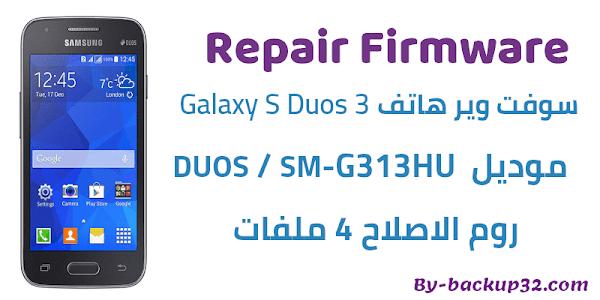 سوفت وير هاتف Galaxy S Duos 3 موديل SM-G313HU روم الاصلاح 4 ملفات تحميل مباشر