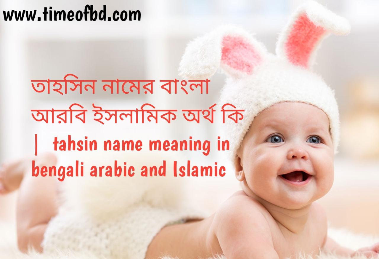তাহসিন নামের অর্থ কী, তাহসিন নামের বাংলা অর্থ কি, তাহসিন নামের ইসলামিক অর্থ কি, tahsin  name meaning in bengali