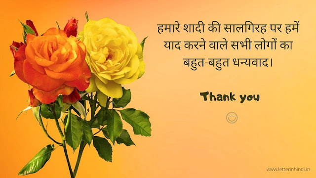 Thank you message for anniversary wishes reply