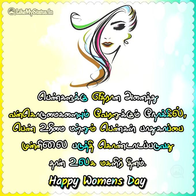 மகளிர் தின வாழ்த்துக்கள் | Women's Day Wishes In Tamil