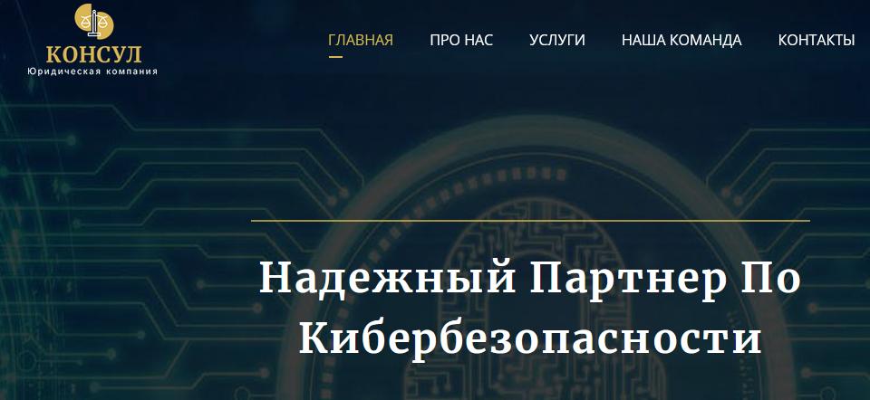 Юридическая фирма «Консул» consul-law.com – Отзывы, развод!