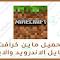 تحميل لعبة ماين كرافت Minecraft الاصلية للاندرويد وللايفون مجانا