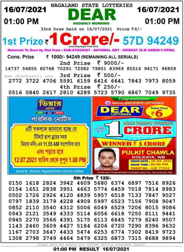 lottery sambad 16 7 2021 morning 1pm