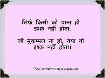 Romantic Shayari urdu