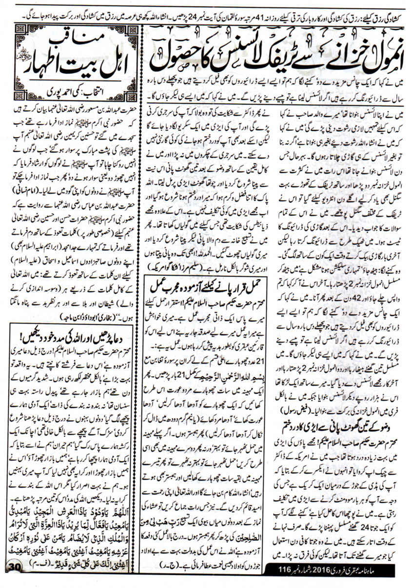 Page 30 Ubqari Magazine February 2016