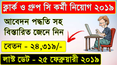 WB Cooperative Service Commission | West Bengal Govt. Job 2019