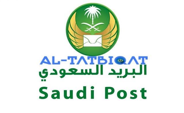الرمز البريدي لكل مدن السعودية 2020
