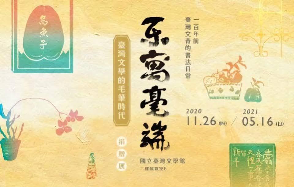 樂寓毫端:臺灣文學的毛筆時代捐贈展|活動