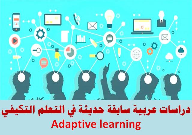 دراسات عربية سابقة حديثة في (التعلم التكيفي - Adaptive learning)