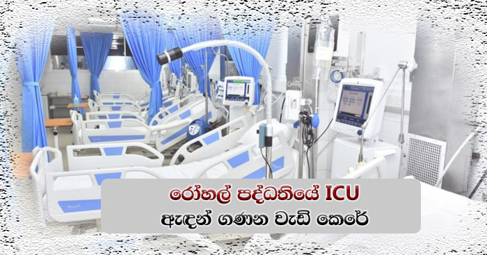 Increases the number of ICU beds