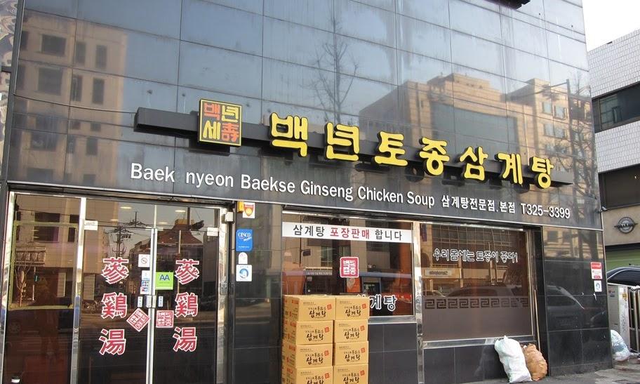 Baek Nyeon Baekse Ginseng Chicken Soup (백년토종삼계탕)