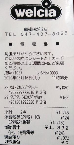 ウエルシア 船橋咲が丘店 2020/3/16 のレシート