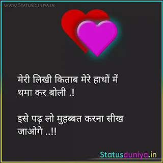 Love Status In Hindi With Images