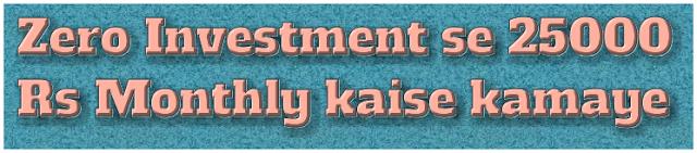 Zero-Investment-se-25000-Rs-Monthly-kaise-kamaye