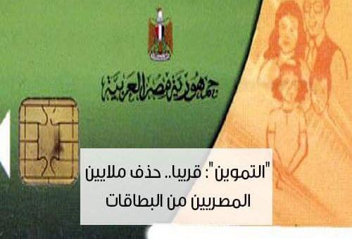 حذف ملايين المصريين قريبا من البطاقات التموينية لكل من يزيد راتبه عن 1500 جنيه ومعاشه يزيد عن 1200 جنيه
