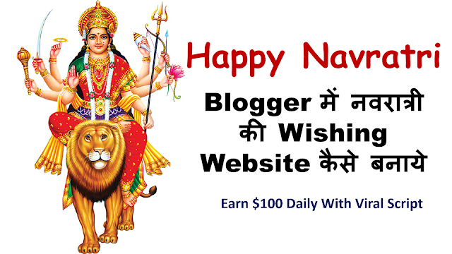 Navratri Wishing Website Script Mobile Friendly & SEO Friendly कैसे बनाये? - CodeMaster.in
