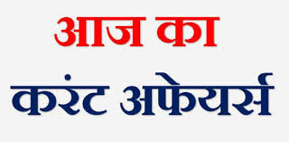 Current affairs in Hindi,Current Affairs 2020,18 October 2020 Current affairs,Current affairs,Daily Current affairs quiz in Hindi