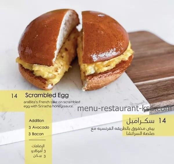 منيو مطعم ارابيتا