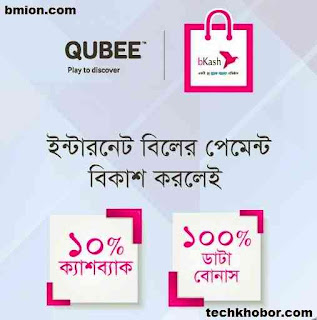 "Qubee-Postpaid-Pay-Bill-by-""Bkash""-Enjoy-10%-Cash-back-&-100%-Data-Bonus"