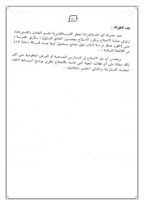"""الشئون المالية والادارية المدرسية """"الخزينة"""" Ra_035"""